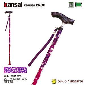 KansaiPROP 花手鞠2段伸縮ステッキ ひまわり| おしゃれ 杖 軽量 ステッキ 滑り止め すべり止め 父の日 母の日 お祝い 敬老の日 介護用品 |