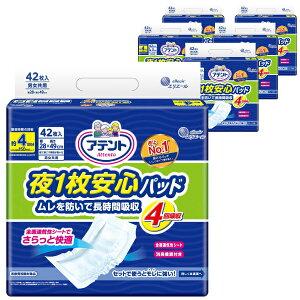 大人用紙おむつ アテント 大王製紙夜1枚安心パッドムレを防いで長時間吸収 4回吸収(男女共用) ケース(42枚×6袋)オムツパット おむつ 大人 尿とりパッド 尿取りパット 尿取りパッド 尿とり