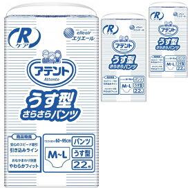 大王製紙 アテント Rケア うす型さらさらパンツ M-Lサイズ ケース(合計66枚入[22枚×3袋]) | 大人用紙おむつ 紙おむつ 大人用おむつ 介護用品 |