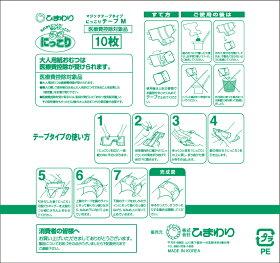 にっこりテープMサイズ【マジックテープタイプ】10枚