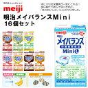 明治 メイバランス Mini (メイバランスミニ)選べる16個セット 125ml×16個(全8種類から選択☆)[栄養調整食品][介護補…