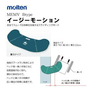 モルテン(molten)イージーモーションBタイプ移乗/トランスファー