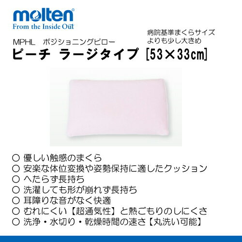 モルテン(molten) ピーチ (PEACH)ラージサイズ 《メッシュカバー付き》体圧分散式クッションポジショニングクッション【介護用品 クッション】