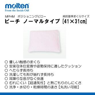 有MOLTEN(molten)桃子(PEACH)一般尺寸《网丝覆盖物的》体圧分散式靠垫定位靠垫
