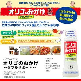 オリゴのおかげ〜ダブルサポート〜[オリゴ糖]シロップ:500gボトル(乳糖果糖オリゴ糖)消費者庁許可・特定保健用食品