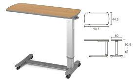 パラマウントベッド製ガススプリング式ベッドサイドテーブル(KF-1930)《カラー:ミディアム》パラマウントベッド
