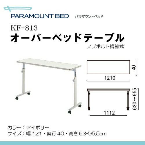 パラマウントベッド製ノブボルト調節式(ロック機能なし)オーバーベッドテーブル(色:アイボリー)【お役立ちグッズ睡眠】