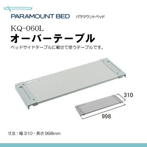 (介護ベッド用)パラマウントベッド製オーバーテーブル(91cm幅)(KQ-060L)