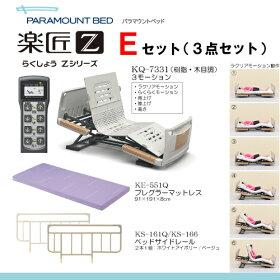 (介護ベッド)☆【パラマウントベッド】楽匠Zシリーズ3モーション(品番:KQ-7332)木製ボードレギュラーサイズ(マットレス幅:91cm)[介護ベッド][介護ベット][介護用品](電動ベッド)