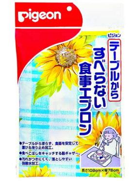ハビナースすべらない食事エプロン(ひまわり)