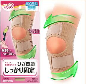 (ピジョン)リクープ負担軽減サポーターひざ関節しっかり固定(ベージュ:ふつうサイズM-L)