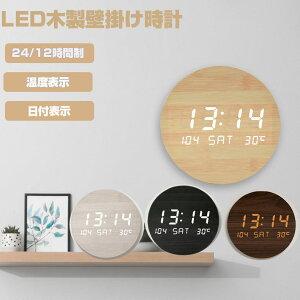 送料無料 壁掛け時計 おしゃれ 木製 部屋に馴染み LED時計 温度計 日付 時間表示 雑貨 プレゼント インテリア デザイン お洒落 シンプル 可愛い カフェ リビング ダイニング 寝室 ベッドルー