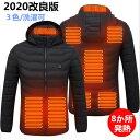 【3か月保障】【2020改良版】電熱ジャケット8エリア発熱 USB加熱 電熱ジャケット 水洗い可 防寒 ジャケット 3段温度調…