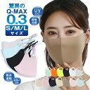 接触冷感加工(q-max0.3)送料無料 S〜L!4枚セット マスク洗えるマスク 布 子供用 大人用 男女兼用 立体 ゴム調節 ひ…