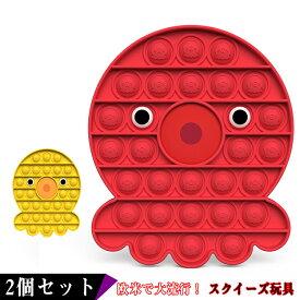 欧米で大流行!2個セット スクイーズ玩具 子供 大人 おもちゃ プッシュポップバブル 減圧グッズ プッシュポップポップ ストレス解消 洗える可能 インテリジェンス発展 送料無料 タコ