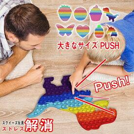 欧米で大流行! 大きなサイズ push スクイーズ玩具 一番大きなサイズ 子供 大人 おもちゃ プッシュポップバブル 減圧グッズ プッシュポップポップ ストレス解消 洗える可能 インテリジェンス発展 送料無料