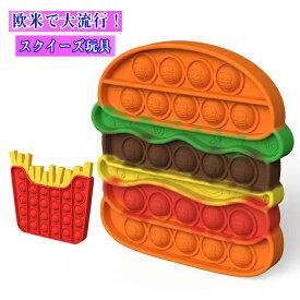 欧米で大流行!送料無料 フライドポテト風 ハンバーガー風 スクイーズ玩具 子供 大人 おもちゃ プッシュポップバブル 減圧グッズ プッシュポップポップ ストレス解消 洗える可能 インテリジェンス発展