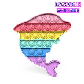 欧米で大流行!送料無料 イルカ形 スクイーズ玩具 子供 大人 おもちゃ プッシュポップバブル 減圧グッズ プッシュポップポップ ストレス解消 洗える可能 インテリジェンス発展