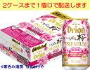 【アサヒ】オリオンいちばん桜プレミアム 350ml×24本