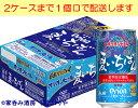 【アサヒ】オリオン夏いちばん 350ml×24本