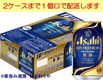 【アサヒ】スーパードライ ドライプレミアム 豊醸 350ml×24本