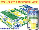 【アサヒ】オリオン シークァーサーのビアカクテル 350ml×24本【限定醸造】