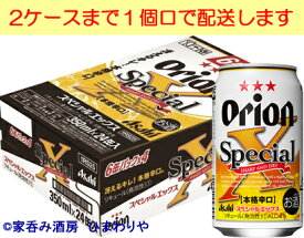 【アサヒ】オリオン スペシャルエックス 350ml×24本【限定発売】