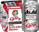 【アサヒ】スーパードライ がんばれ!広島東洋カープ缶 350ml×24本【2020年】