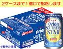 【アサヒ】オリオンサザンスター サマーエディション 350ml×24本