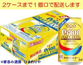 【アサヒ】オリオン ドラフトエクストラ 350ml×24本