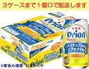 【アサヒ】オリオン パイナップルのビアカクテル 350ml×24本【限定醸造】