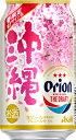 【アサヒ】オリオンドラフトビール 桜まつりデザイン 350ml×24本【予約限定】