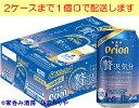 【アサヒ】オリオン贅沢気分 350ml×24本【限定醸造】