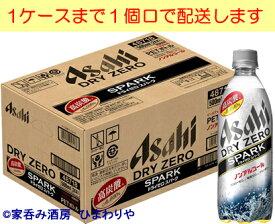 【アサヒ】ドライゼロ スパーク 500ml×24本