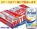 【アサヒ】オリオンドラフトビール 350ml×24本