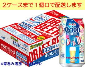 【アサヒ】オリオンドラフトビール 夏限定花火デザイン 350ml×24本【予約限定】