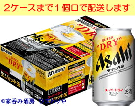 【アサヒ】スーパードライ 生ジョッキ缶 340ml×24本