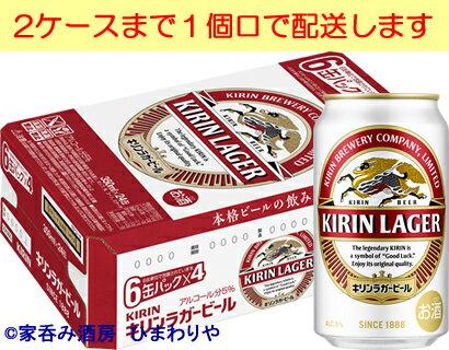 【キリン】ラガービール 350ml×24本