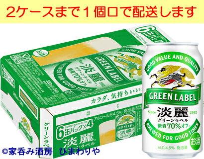 【キリン】淡麗グリーンラベル 350ml×24本