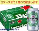 【キリン】ハイネケン 350ml×24本