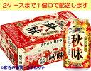 【キリン】秋味 350ml×24本【期間限定】