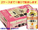 【キリン】一番搾り 春デザインパッケージ 350ml×24本【限定発売】