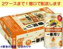 【キリン】一番搾り 350ml×24本