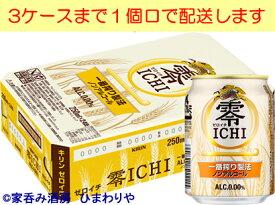 【キリン】零ICHI 250ml×24本