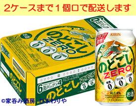 【キリン】のどごしZERO 350ml×24本