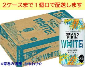 【キリン】グランドキリン ホワイトエール 350ml×24本