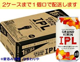 【キリン】グランドキリン IPL 350ml×24本