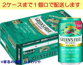 【キリン】グリーンズフリー 350ml×24本