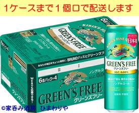 【キリン】グリーンズフリー 500ml×24本