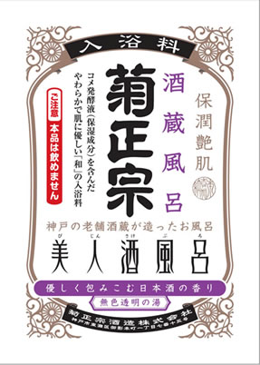 【菊正宗】美人酒風呂 優しく包み込む日本酒の香り(入浴剤)×10個